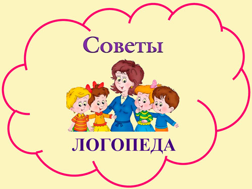 http://berezka1974.ru/images/sovety_logopeda_500x375.jpg